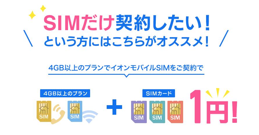イオンモバイル SIM1円