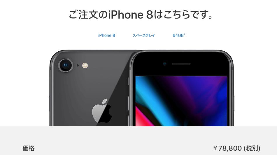 iPhone8金額