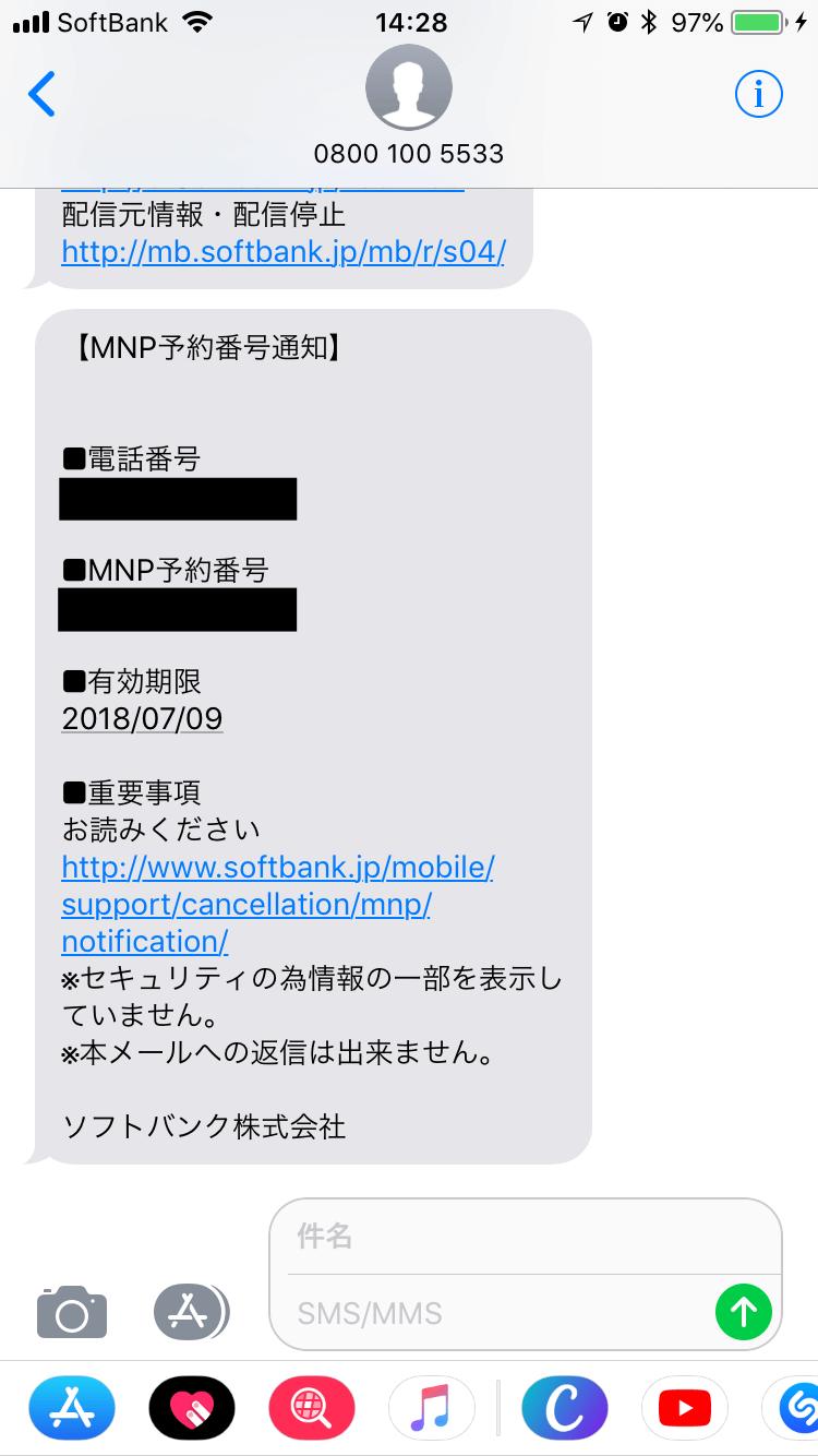 ナンバーポータビリティー予約番号